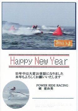 2011seki.jpg