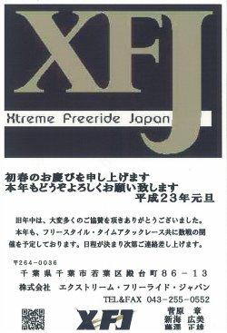 2011xfj.jpg