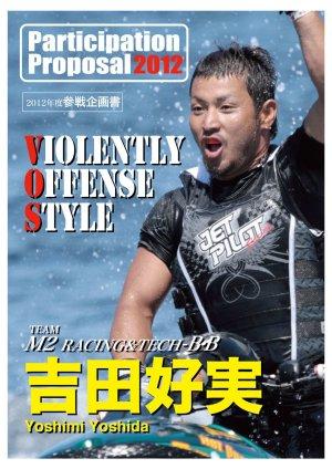 2012.YOSHIMI_YOSHIDA.jpg
