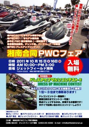 syonan_pwc_fair.jpg