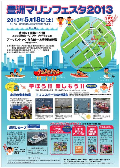 toyosu_marinefesta2013.jpg